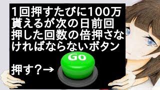 1回押すたびに100万貰えるが次の日前回押した回数の倍押さなければならないボタン【2ch】 thumbnail
