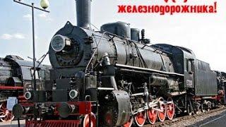 Омск   День железнодорожника 2015. Выставка техники.