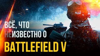 Battlefield V / Battlefield 2018: анонс, слухи, подробности, дата выхода