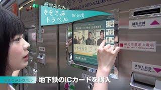 『ききこみトラベルin台湾』地下鉄ICカード購入編。台湾の鉄道用ICカー...