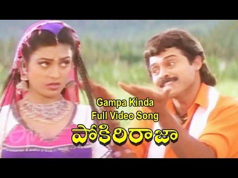 Gampa Kinda Full Video Song | Pokiri Raja | Venkatesh | Roja | Pratibha Sinha | ETV Cinema