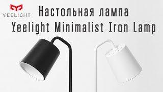 Xiaomi Yeelight Minimalist - Обзор настольной лампы из кованого железа в стиле лофт