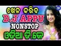 New Odia Full Dance Dhamaka Non Stop Hard Bass 2019  Dj Appu