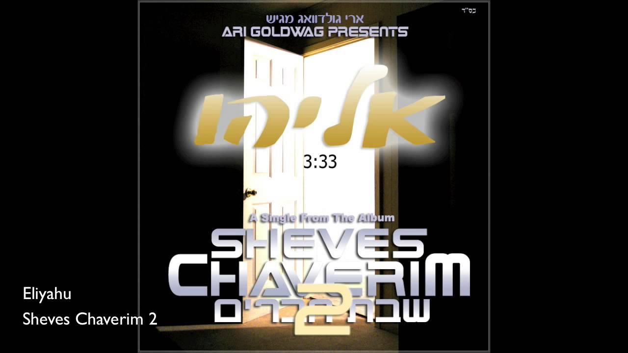 Ari Goldwag presents Sheves Chaverim - Eliyahu ארי גולדוואג מגיש שבת חברים - אליהו