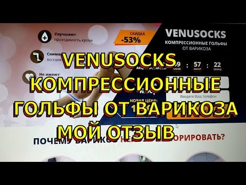 Компрессионные гольфы от варикоза купить. Компрессионный трикотаж и лечение варикоза.