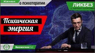 Психическая энергия / Ликбез с Андреем Курпатовым