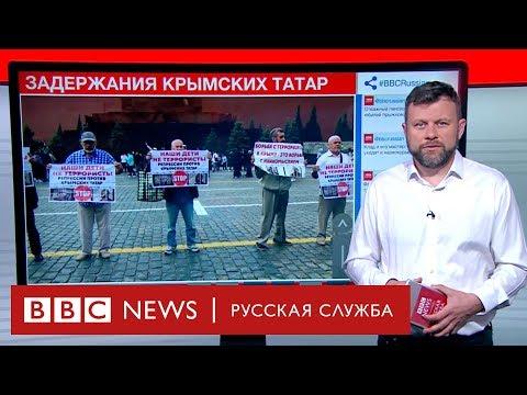 Крымские татары пришли