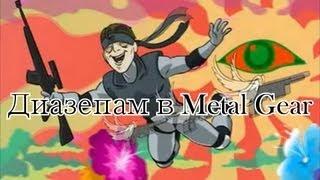 Диазепам в Metal Gear(, 2012-10-31T11:08:38.000Z)