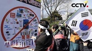 [中国新闻] 韩国企业主集会呼吁抵制日货 | CCTV中文国际