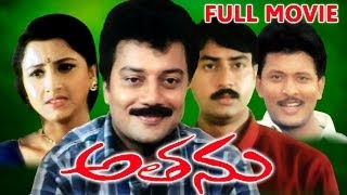 Repeat youtube video Athanu Full Movie