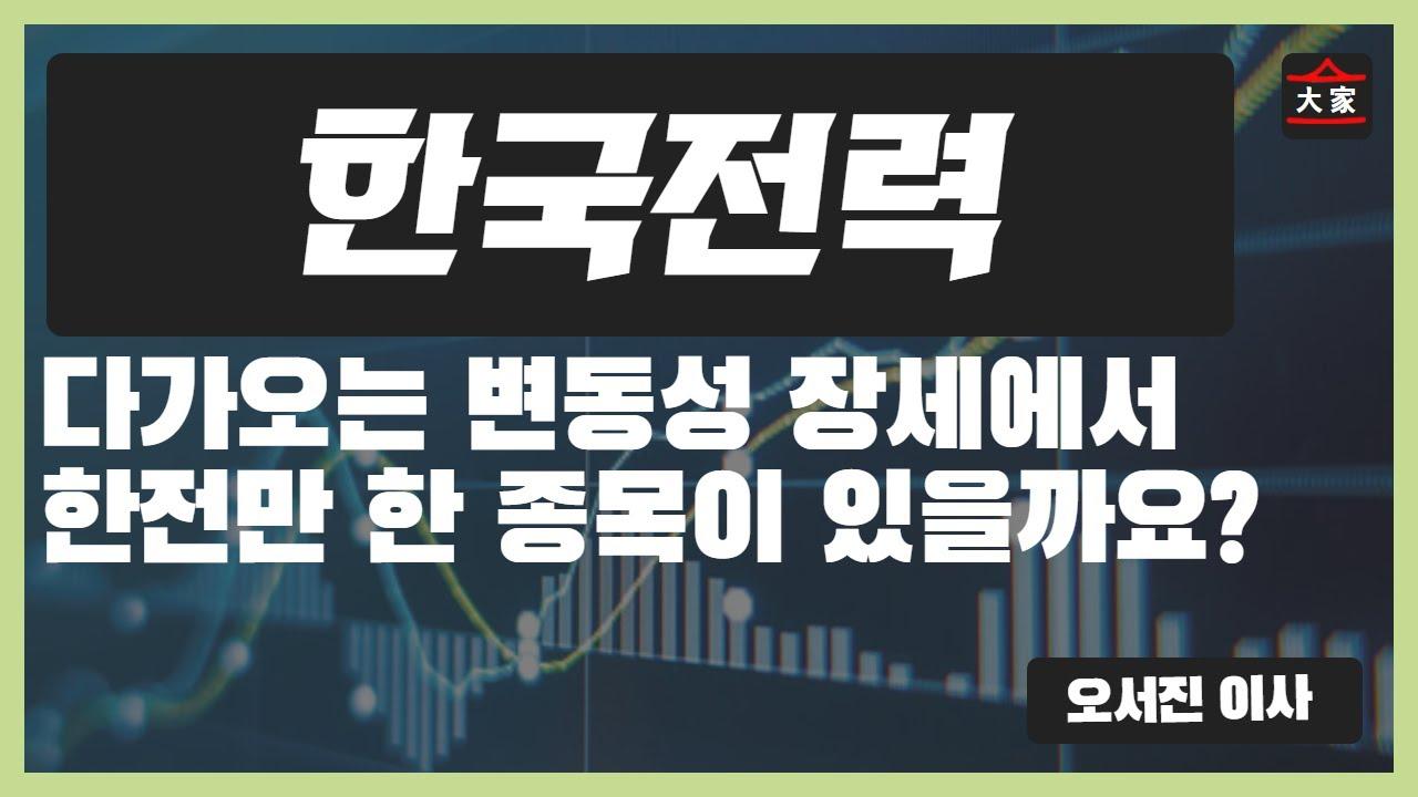 한국전력 - 다가오는 변동성 장세에서 한전만 한 종목이 있을까요?  | 주식대가