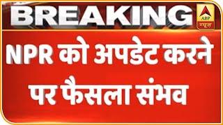 NPR का मतलब और मकसद समझाने वाली रिपोर्ट   ABP News Hindi