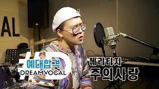 [예대합격]헤리티지-주의사랑//서울예술대학교 윤요셉