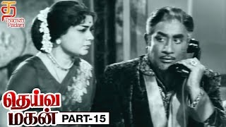 Deiva Magan Tamil Full Movie | Part 15 | HD | Sivaji Ganesan | Jayalalitha | Nambiar | Thamizh Padam