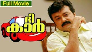 Malayalam Full Movie | The Car | Comedy Film | Ft. Jayaram, Kalabhavan Mani, Sreelakshmi