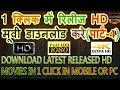 HOW TO DOWNLOAD NEW RELEASED HD MOVIES IN SINGLE CLICK PART-4.HD मूवीज एक क्लिक में डाउनलोड  कैसेकरे
