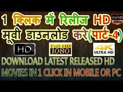 HOW TO DOWNLOAD NEW RELEASED HD MOVIES IN SINGLE CLICK PART4.HD मूवीज एक क्लिक में डाउनलोड  कैसेकरे