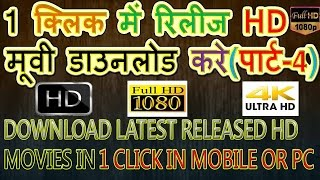 Video HOW TO DOWNLOAD NEW RELEASED HD MOVIES IN SINGLE CLICK PART-4.HD मूवीज एक क्लिक में डाउनलोड  कैसेकरे download MP3, 3GP, MP4, WEBM, AVI, FLV Desember 2017