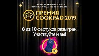 Розыгрыш 8 фартука Премии Cookpad