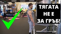 Как се прави Румънска тяга (БЕЗОПАСНО)