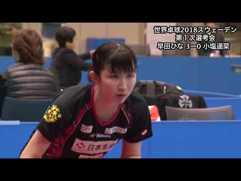 【ダイジェスト】世界卓球2018 女子日本代表第1次選考会 早田ひなvs小塩遥菜