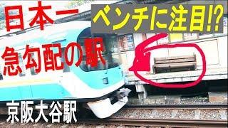 日本一急勾配な駅、京阪大谷駅(普通鉄道で)。Steep slope station. Keihan Otani station. Shiga/Japan.