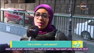 8 الصبح - المصريين يوجهون رسالة حب