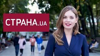 Вас приветствует Страна.ua   Гид по каналу