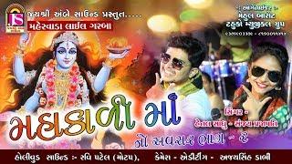 Hetal Sadhu , Sanjay Prajapati Maa Tara Ashirwad Hits Of Gujarati Song