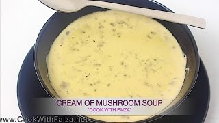CREAM OF MUSHROOM SOUP - کریمی مشروم  سوپ - क्रीमी मशरुम सूप  *COOK WITH FAIZA*