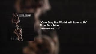 Машина времени – Однажды мир прогнется под нас