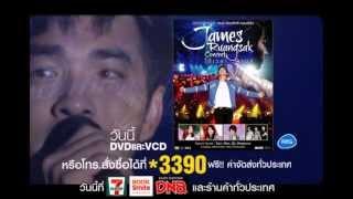 James Ruangsak Concert ได้เวลา...เจมส์ : DVD วางแผงแล้ว!