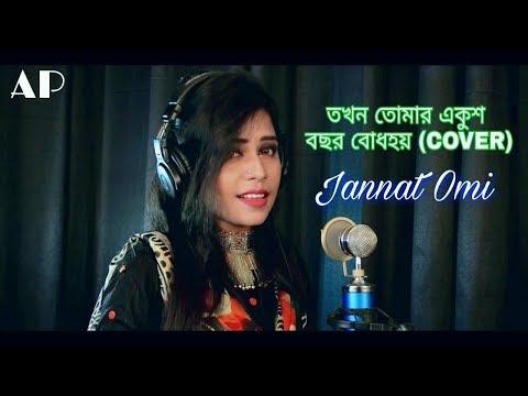 Tokhon tomar ekush bochor arati mukherjee covered by jannat omi | AKASH PRODUCTION |