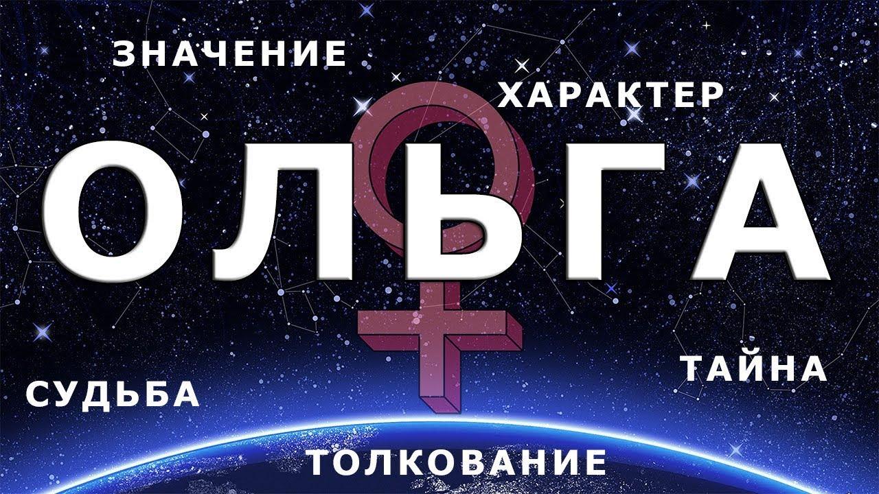 Ольга, Оля. Тайна имени Ольга картинки
