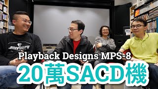 20萬SACD機!煮酒論Playback Designs MPS-8