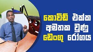 කොවිඩ් එක්ක අමතක වුණු ඩෙංගු රෝගය   Piyum Vila   28 - 05 - 2021   SiyathaTV Thumbnail