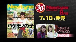 月刊ニュータイプ 2015年8月号 2015年7月10日発売!! http://anime.web...