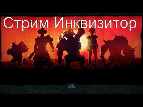 видео: panzar Стрим №1 Инквизитор