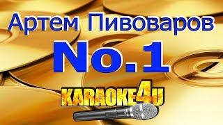Артем Пивоваров | No.1 | Караоке