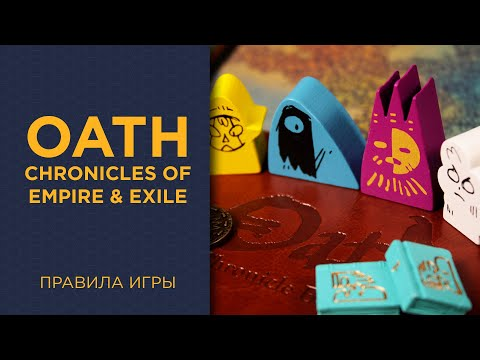 Oath: Chronicles Of Empire And Exile — Правила игры