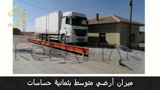 موازين معدنية ارضية لزوم الشاحنات والمصانع Metal floor scales for trucks and factories