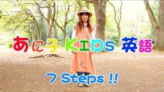 7 Steps !! あに子のKIDS子供のための歌とアクティビティ。英語の童謡や...