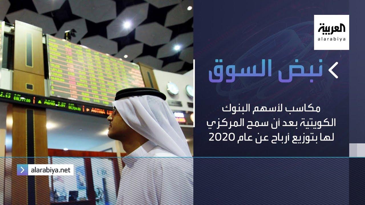 نبض السوق | مكاسب لأسهم البنوك الكويتية بعد أن سمح المركزي لها بتوزيع أرباح عن عام 2020