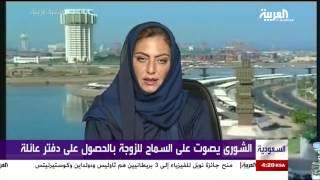 الشورى السعودي يصوت لمنح الزوجة دفتر عائلة