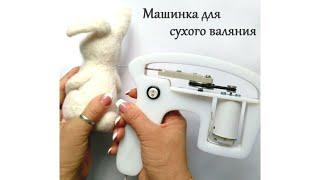 Машинка для сухого валяния / сухое валяние игрушек  из шерсти