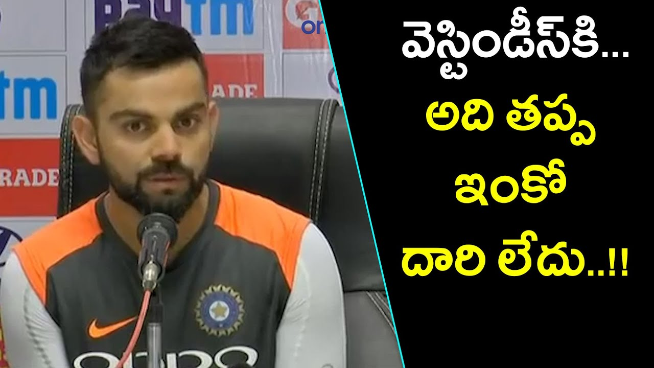 India vs West Indies 2018 : Windies Will Try And Come Back Strong : Virat Kohli | Oneindai Telugu