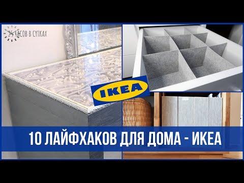 10 ИДЕЙ переделок мебели и вещей из ИКЕА своими руками | 25 часов в сутках