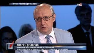 Путин - Трамп: один на один. Право голоса