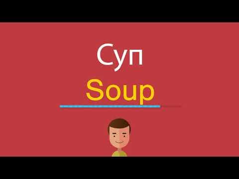 Как переводится с английского sup