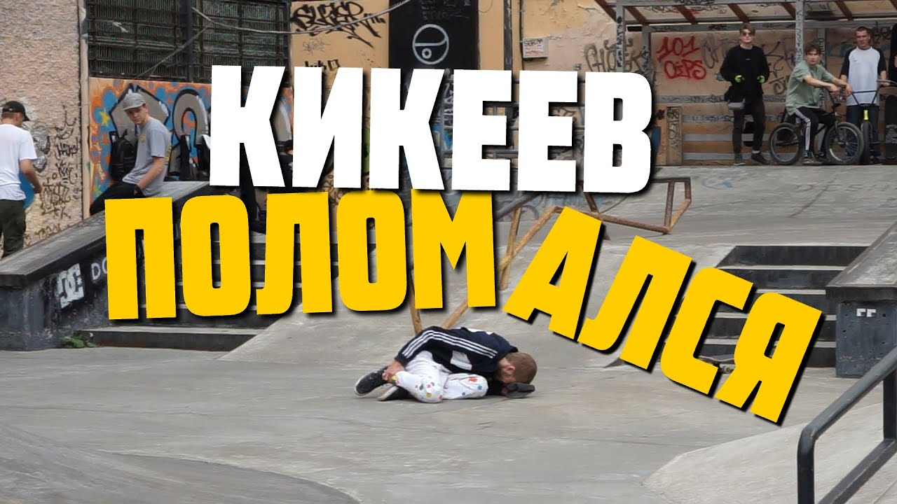 Скейтер поломался в скейт парке / Один день из жизни Кикеева